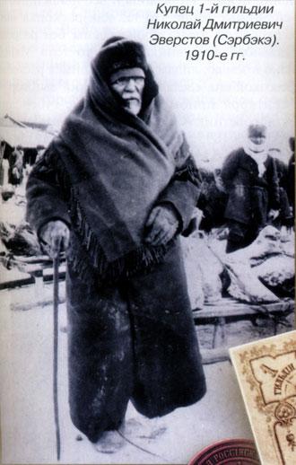 Купец Эверстов Николай Дмитриевич