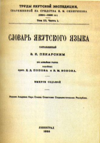 «Словарь якутского языка» Э. Пекарского