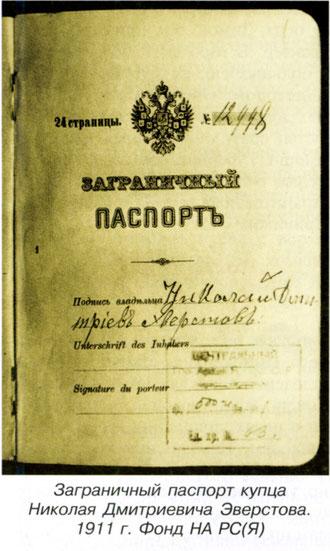Заграничный паспорт купца Эвертова Н.Д. Якутск