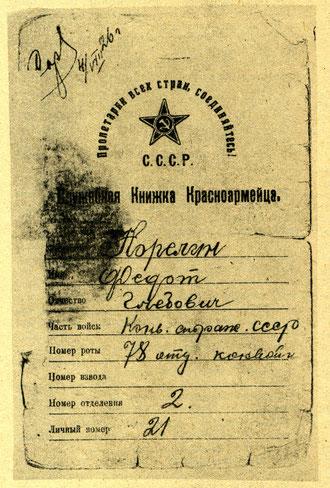Служебная книжка Ф.Г. Карелина
