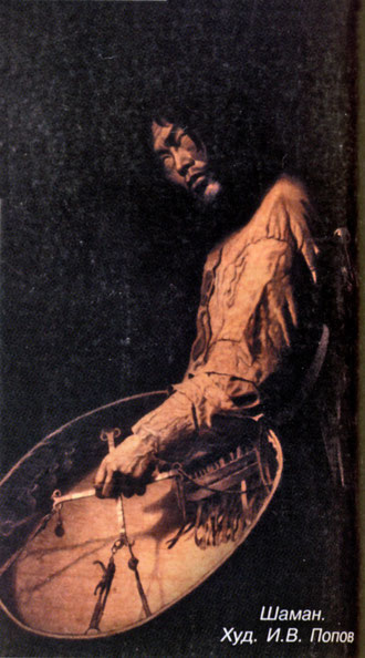 Якутский шаман. Худ. И.В. Попов