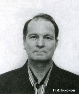 П.И. Тихонов. Жатайский ССРЗ. Якутия