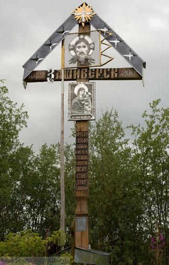 Крест, установленный администрацией Момского района к 370-летию Зашиверска