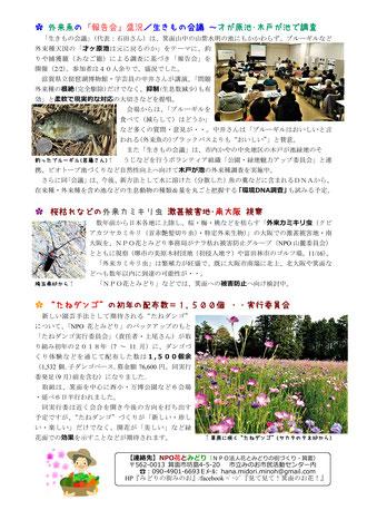 花とみどりのにゅーす・れたー第4号P.2