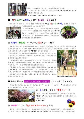 花とみどりのにゅーす・れたー第2号P.2