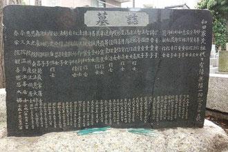 和田家の墓碑