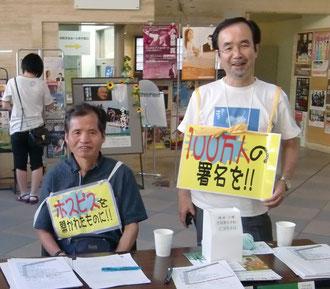 北海道の帯広で二人で署名活動をやった
