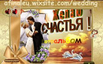 Свадебный музыкальный альбом