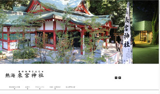 熱海來宮神社トップページ