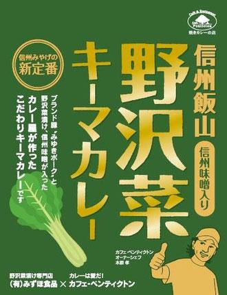 新作「野沢菜キーマカレー」発売開始です!