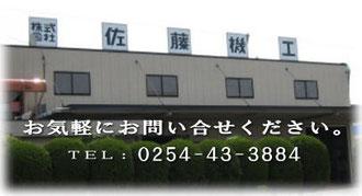 ㈱佐藤機工のwebサイトへようこそ!
