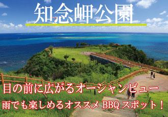 知念岬公園BBQスポット