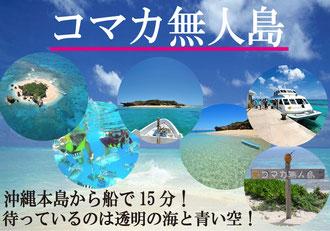 コマカ無人島BBQスポット