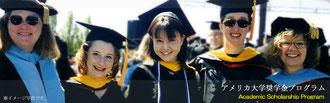 アメリカ大学奨学金留学プログラムで卒業