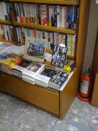 入口すぐ。都内某書店から「新宿本店でみて」と注文がきた。