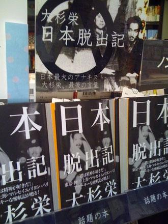 三軒茶屋に「日本最大のアナキスト 大杉栄、最後の言葉」登場。なお、大杉栄が遭難したのは日蔭茶屋でした。