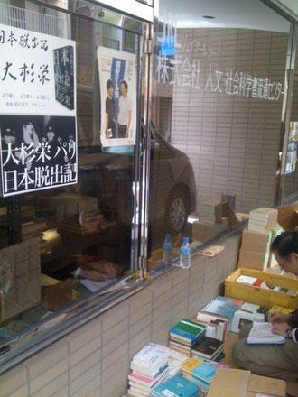姜尚中、宮台真司共著『挑発する知』(双風舎、2003)のポスターが見える。