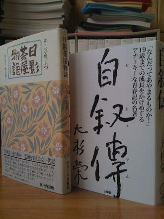 『日影茶屋物語』と『自叙傳』。併読すればおもしろさも倍増します。