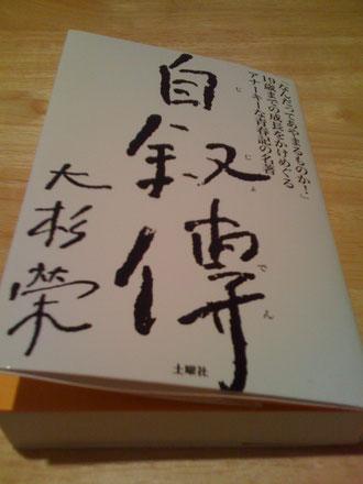たまごっちみたいな本です。