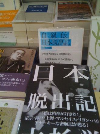 ◉リブロ 渋谷店(「奥泉光さんの本棚」)