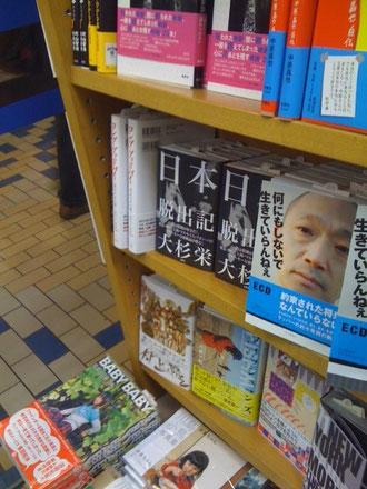 新宿本店では、こちらでも展開中。『何もしないで生きていらんねぇ』ECDの最新刊との並びが意味深。
