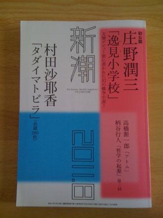 今年107年目の文芸誌『新潮』8月号。「出シュッパン記」は9月号に掲載されます。