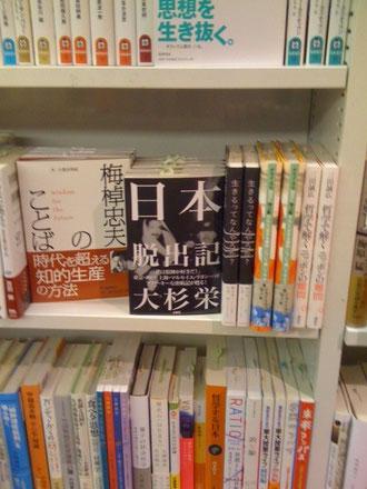 『梅棹忠夫のことば』と。『日本脱出記』の造本は、実は『知的生産の技術』も参照した。