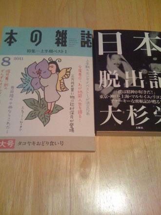 当号は、秋葉直哉氏の「『小沢書店の影を求めて』について」も収載。出版関係者は必読です。
