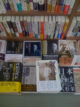 高田馬場店では思想と歴史の2箇所で展開。後藤新平 - 杉山茂丸 - 頭山満 - 伊藤野枝 - 大杉栄という人脈がすけてみえる。
