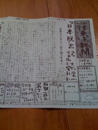 話題の『往来っ子新聞』(2011年4月23日)