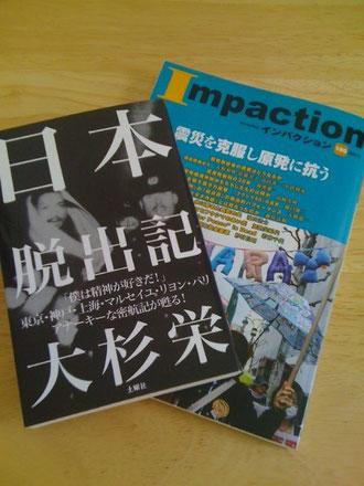 『日本脱出記』と『インパクション』。