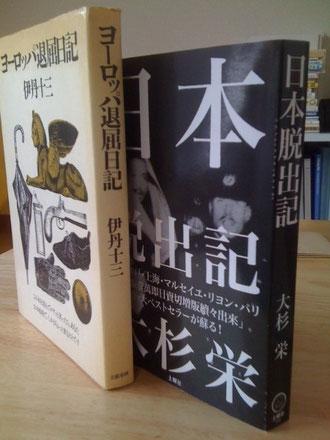 『ヨーロッパ退屈日記』と『日本脱出記』