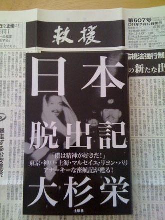 韓国語の教科書を持ち込むなんて、堀江貴文氏も「一犯一語」のひそみにならっているのでしょうか。