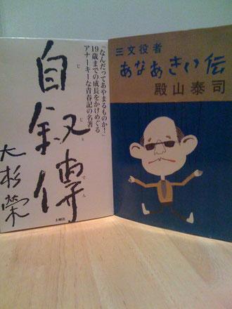 大杉栄も殿山泰司も、よく読み、よく書いた人でした。