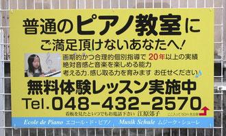 ピアノ教室の広告看板