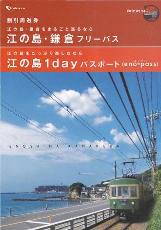 小田急電鉄のパンフレット