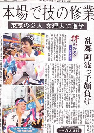8/15付 徳島新聞 写真上が河原健介