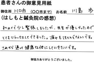 H22 11月 川島さんご協力ありがとうございます。