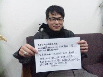 菊田さん。遠いところありがとうございました。継続治療で一緒に改善していきましょう。