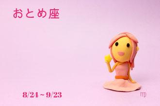 乙女座♍ 8/24~9/23