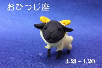 牡羊座♈ 3/21~4/20