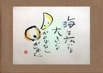 童謡 「海」 Rumiko作
