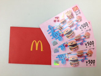 京橋、城東区の個別指導学習塾アチーブメント、AWARD賞品