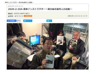 2020年2月2日 FM79.7の 京都三条ラジオカフェにて 当会の会長と事務局長が活動内容についてお話しされました。 その内容を、画像をクリックしていただくとお聞きいただけるようにしました。