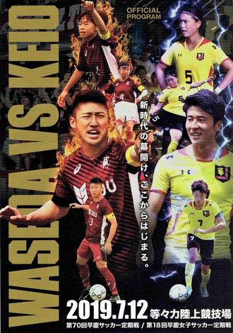 第70回早慶サッカー定期戦