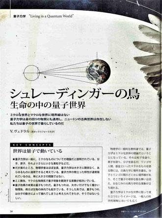 日経サイエンス 2011年10月号