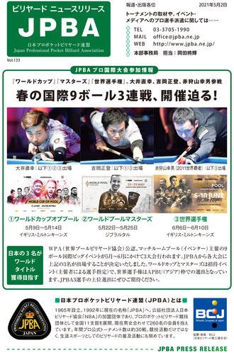 https://jpba.ne.jp/wp/info/info-16168/