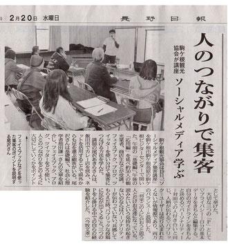 長野日報2,012年2月20日付けに掲載