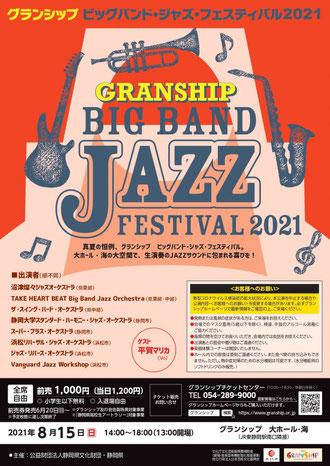 """グランシップ """"Big Band Jazz Festival 2021"""""""