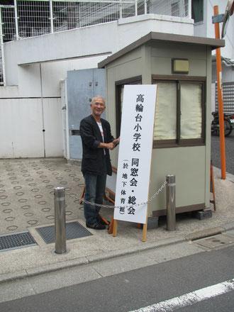 今年は増築工事中の為、西側の校門から,昭和36年卒山本さん